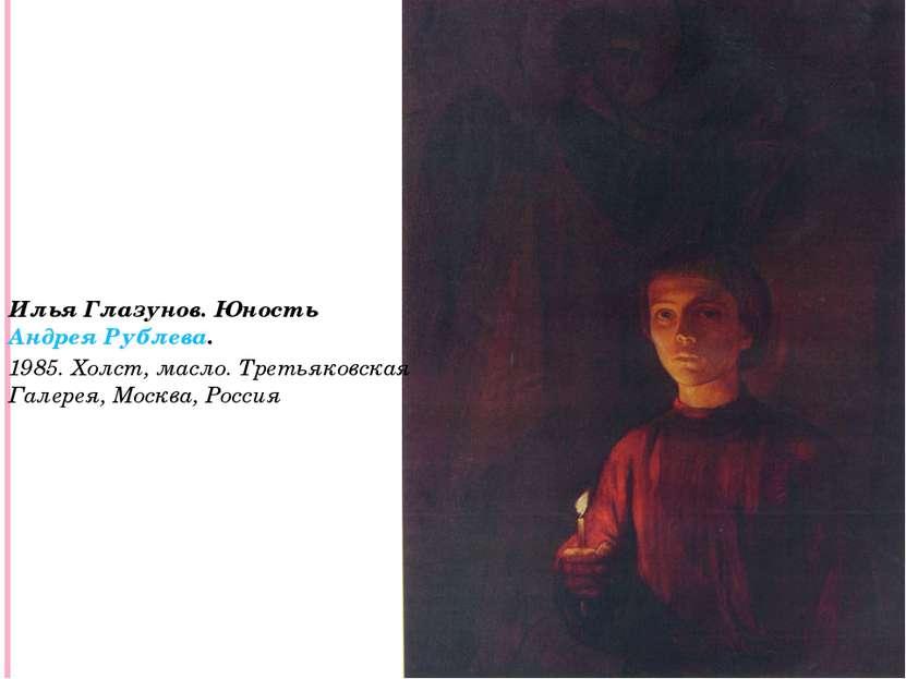 Илья Глазунов. ЮностьАндрея Рублева. 1985. Холст, масло. Третьяковская Гале...