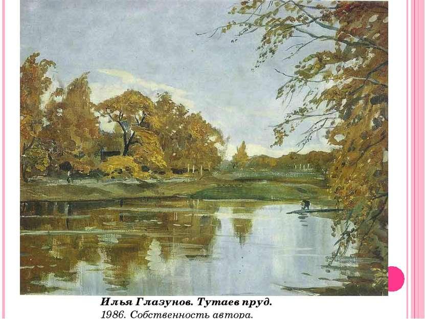 Илья Глазунов. Тутаев пруд. 1986. Собственность автора.