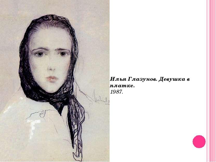 Илья Глазунов. Девушка в платке. 1987.