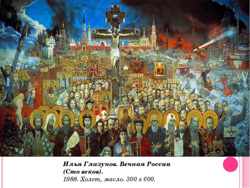 Илья Глазунов. Вечная Россия (Сто веков). 1988. Холст, масло. 300 х 600.