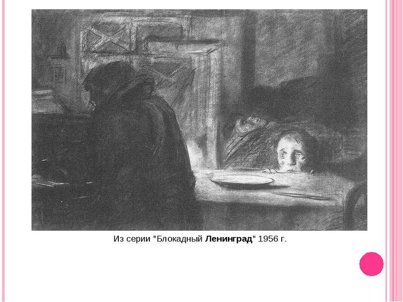 """Из серии """"БлокадныйЛенинград"""" 1956 г."""