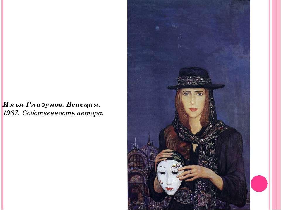 Илья Глазунов. Венеция. 1987. Собственность автора.