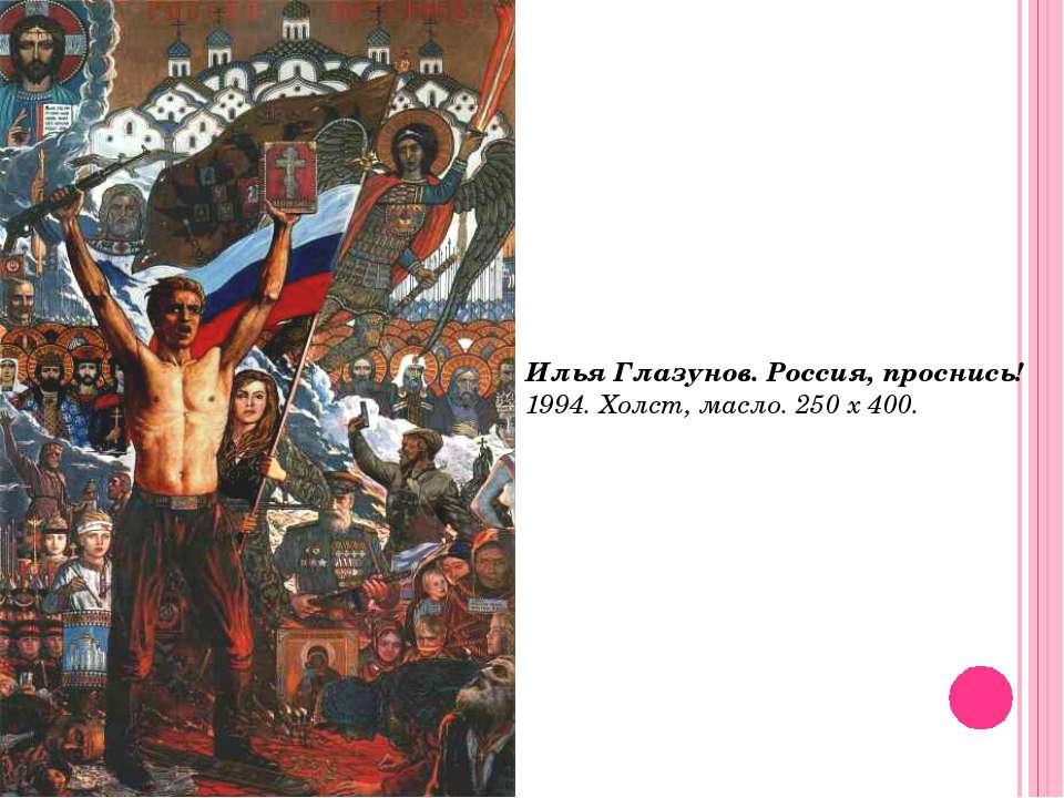 Илья Глазунов. Россия, проснись! 1994. Холст, масло. 250 x 400.