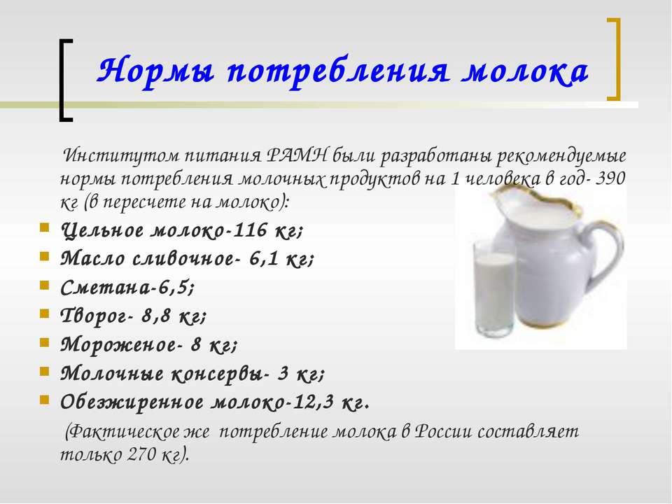 Институтом питания РАМН были разработаны рекомендуемые нормы потребления моло...