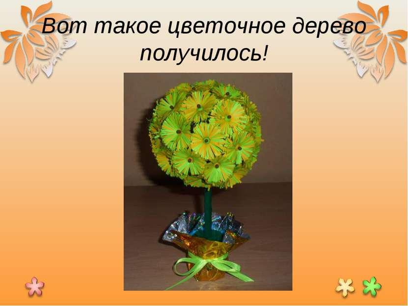 Вот такое цветочное дерево получилось!
