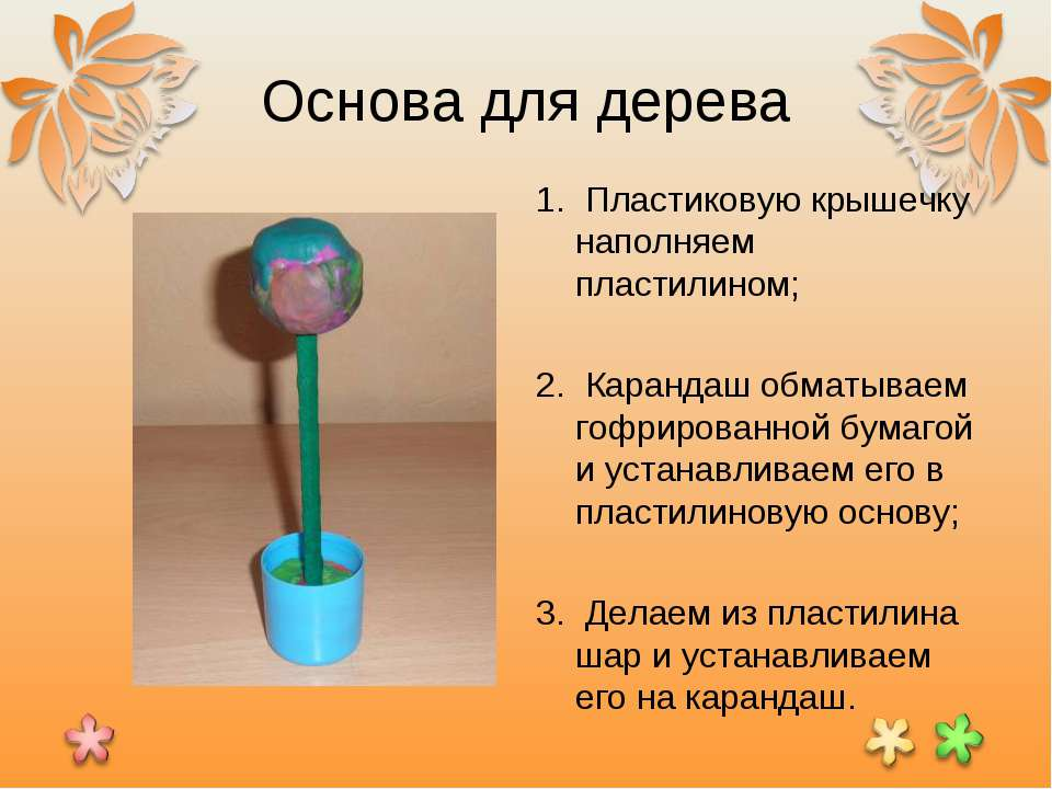 Основа для дерева 1. Пластиковую крышечку наполняем пластилином; 2. Карандаш ...