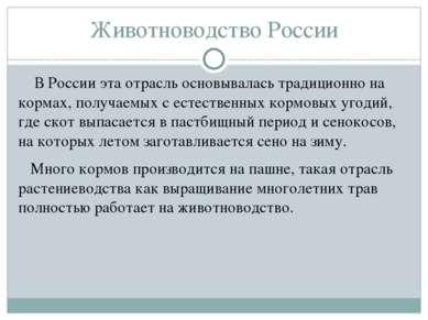 Животноводство России В России эта отрасль основывалась традиционно на кормах...