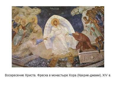 Воскресение Христа. Фреска в монастыре Хора (Кахрие-джами), XIV в.