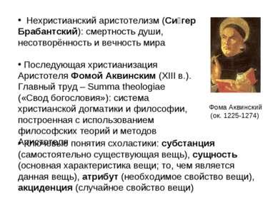 Нехристианский аристотелизм (Си гер Брабантский): смертность души, несотворён...