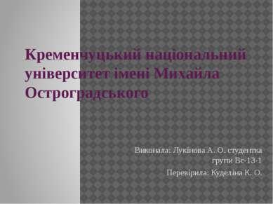 Кременчуцький національний університет імені Михайла Остроградського Виконала...