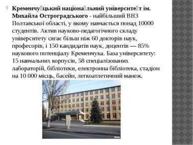 Кременчу цький націона льний університе т ім. Михайла Остроградського - найбі...