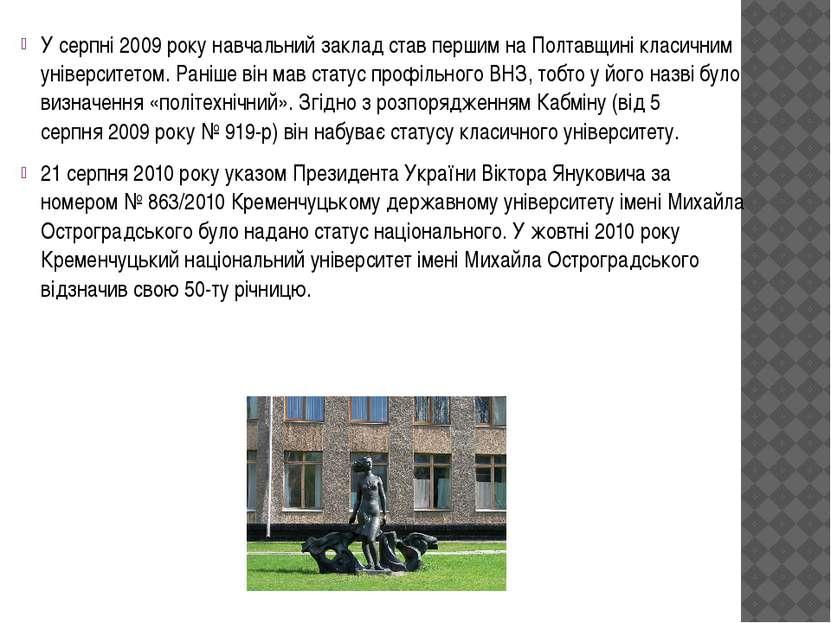 У серпні2009року навчальний заклад став першим на Полтавщині класичним унів...