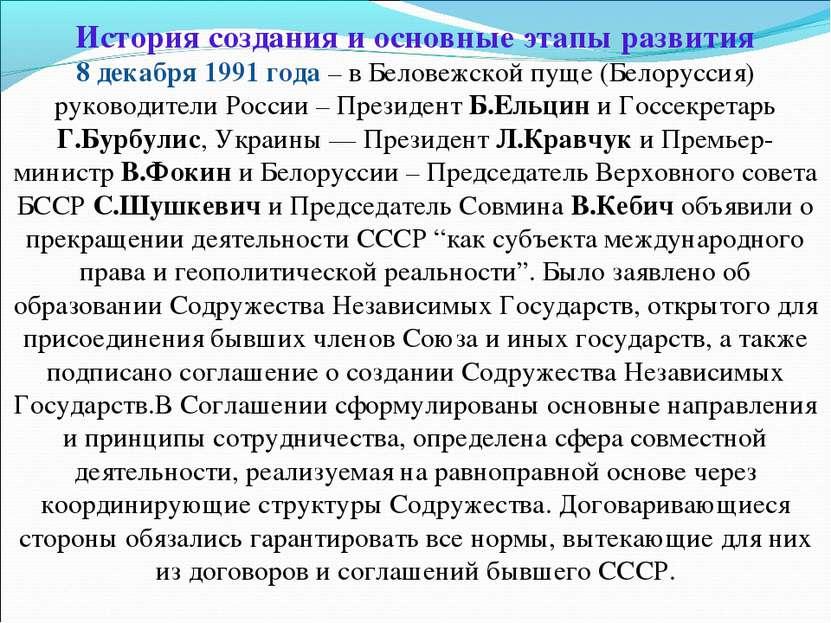 История создания и основные этапы развития 8 декабря 1991 года – в Беловежско...