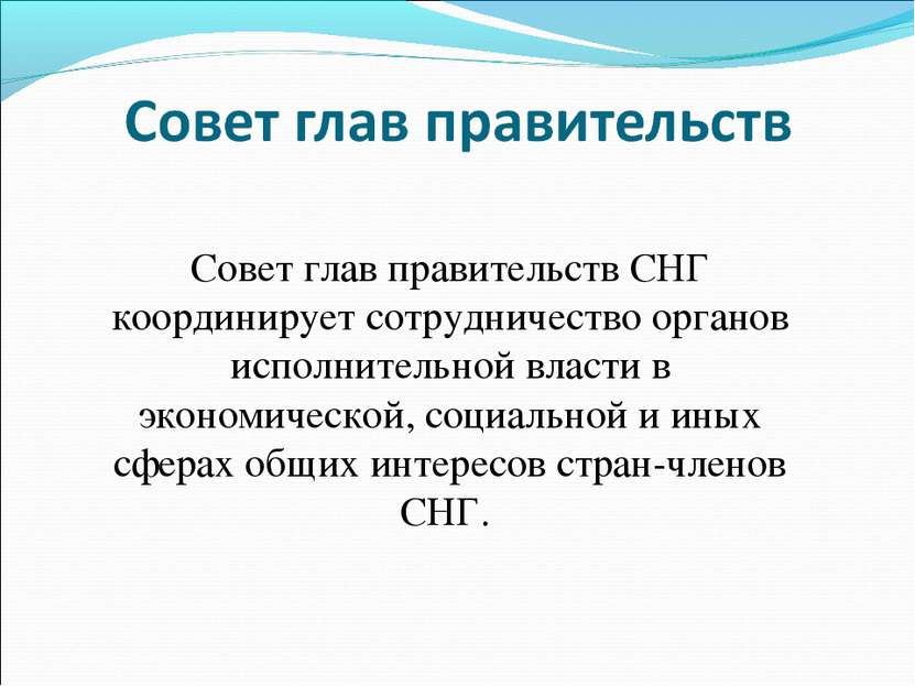 Совет глав правительств СНГ координирует сотрудничество органов исполнительно...
