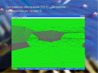 Программное обеспечение (ПО 2) – Perspective – 3-d визуализация (пример 5)