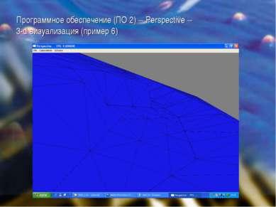 Программное обеспечение (ПО 2) – Perspective – 3-d визуализация (пример 6)