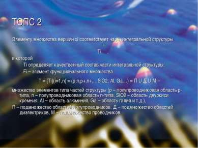 ТОПС 2 Элементу множества вершин хi соответствует часть интегральной структур...