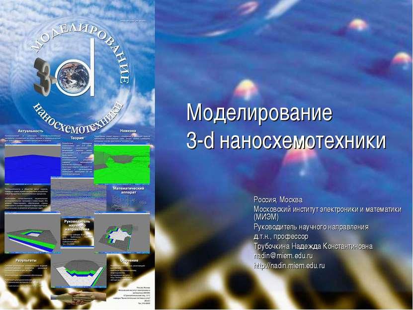 Моделирование 3-d наносхемотехники Россия, Москва Московский институт электро...