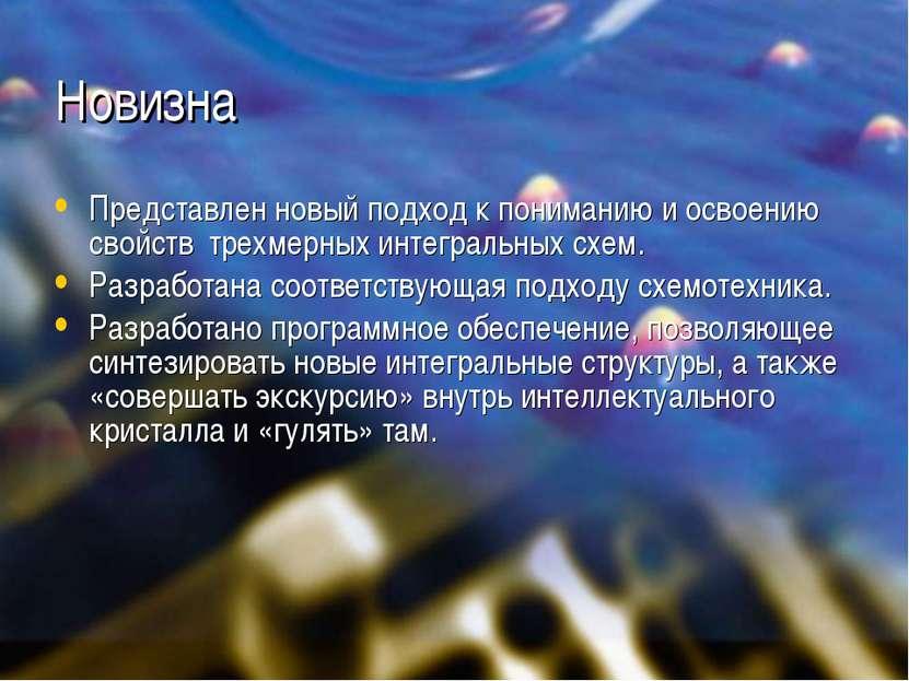 Новизна Представлен новый подход к пониманию и освоению свойств трехмерных ин...