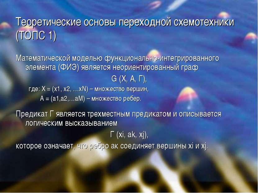 Теоретические основы переходной схемотехники (ТОПС 1) Математической моделью ...