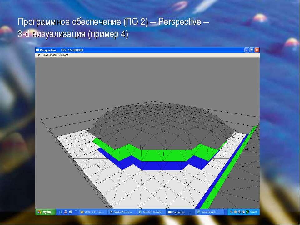 Программное обеспечение (ПО 2) – Perspective – 3-d визуализация (пример 4)
