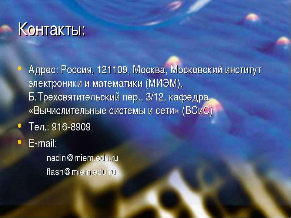 Контакты: Адрес: Россия, 121109, Москва, Московский институт электроники и ма...