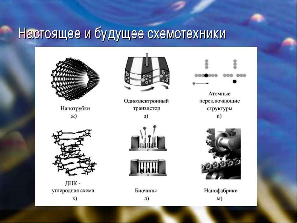 Настоящее и будущее схемотехники