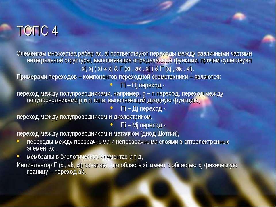ТОПС 4 Элементам множества ребер ак, аi соответствуют переходы между различны...