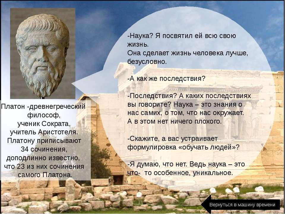 Платон -древнегреческий философ, ученик Сократа, учитель Аристотеля. Платону ...