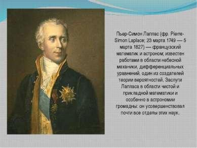 Пьер-Симон Лаплас (фр. Pierre-Simon Laplace; 23 марта 1749 — 5 марта 1827) — ...