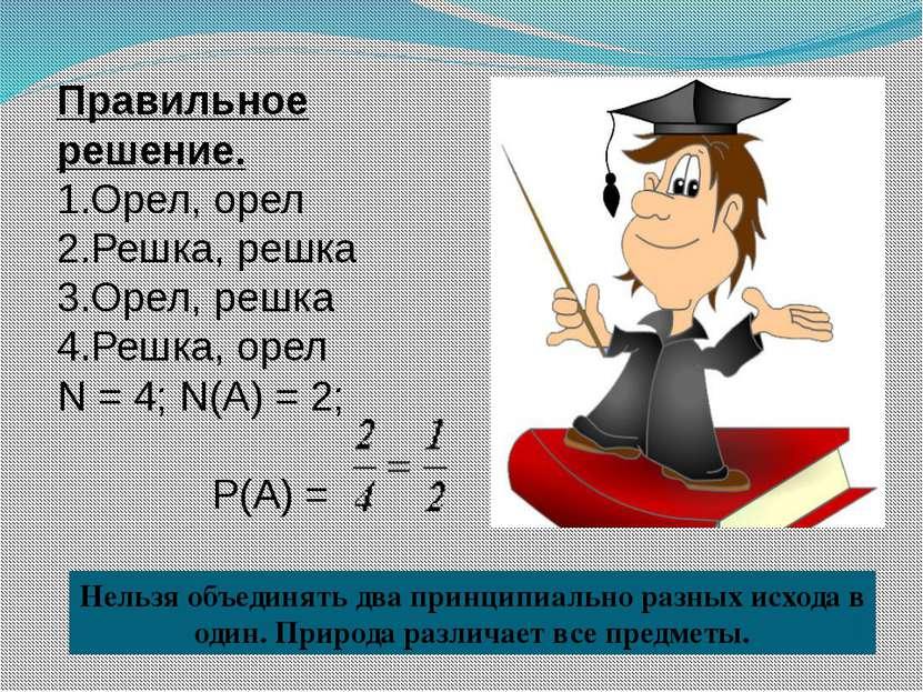 Правильное решение. Орел, орел Решка, решка Орел, решка Решка, орел N = 4; N(...