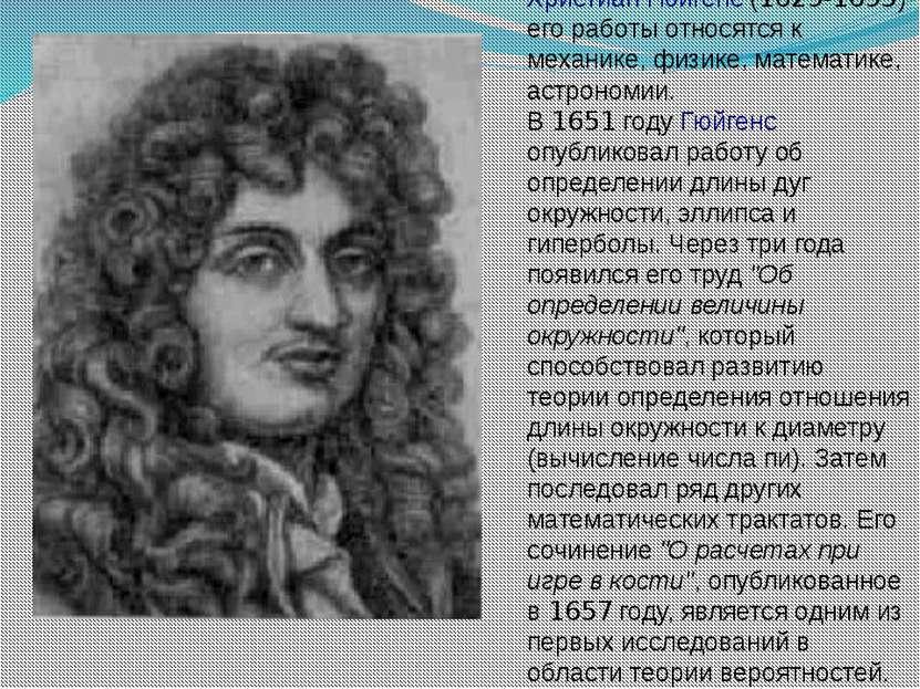Христиан Гюйгенс (1629-1695) его работы относятся к механике, физике, математ...