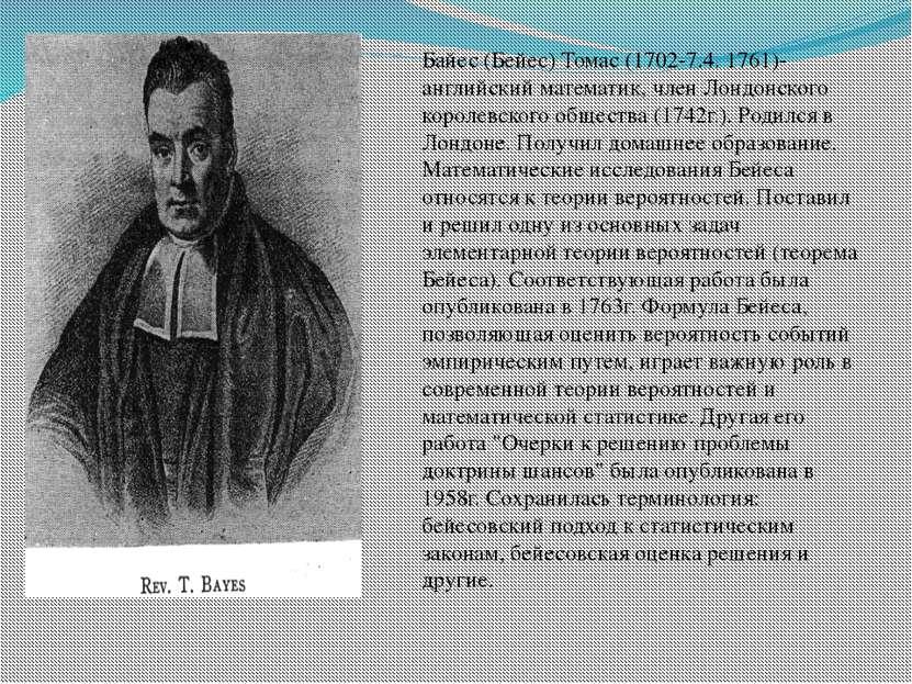 Байес (Бейес) Томас (1702-7.4. 1761)-английский математик, член Лондонского к...