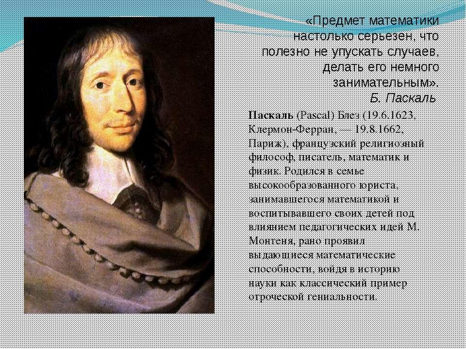 Паскаль (Pascal) Блез (19.6.1623, Клермон-Ферран, — 19.8.1662, Париж), францу...