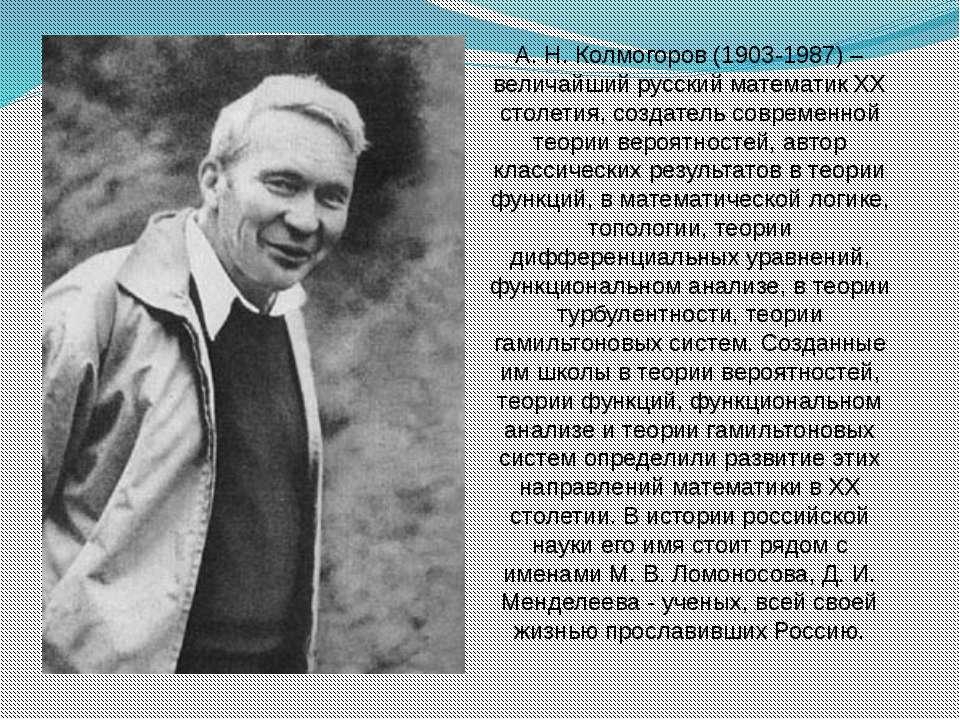 А. Н. Колмогоров (1903-1987) – величайший русский математик ХХ столетия, созд...