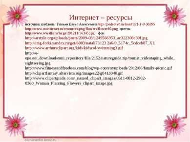 Интернет – ресурсы источник шаблона: Ранько Елена Алексеевна http://pedsovet....