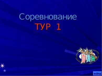 Соревнование ТУР 1 выход