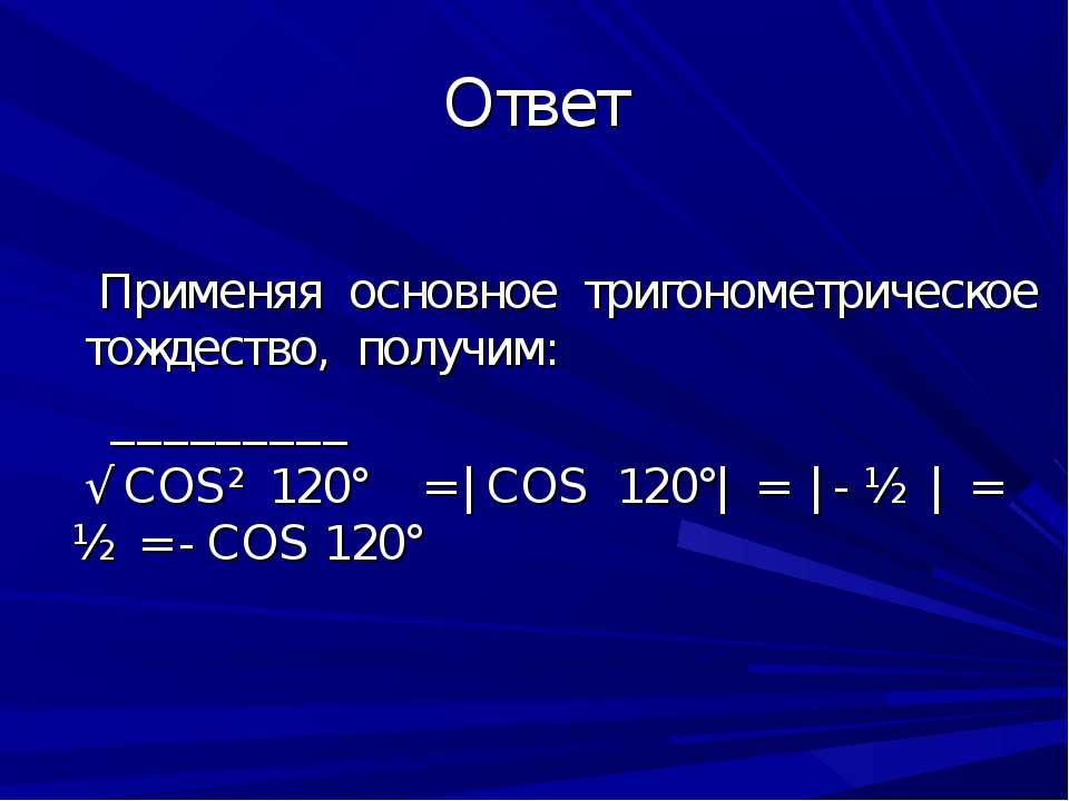 Ответ Применяя основное тригонометрическое тождество, получим: _________ √ CO...