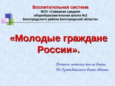 «Молодые граждане России». Воспитательная система МОУ «Северная средняя общео...