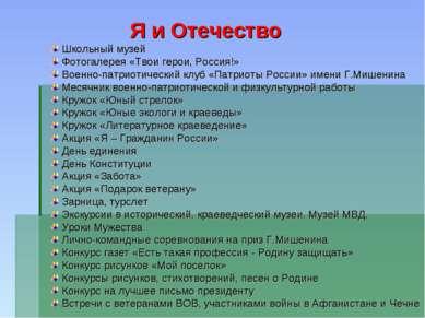 Я и Отечество Школьный музей Фотогалерея «Твои герои, Россия!» Военно-патриот...
