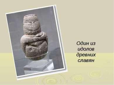 Один из идолов древних славян