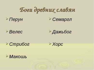 Боги древних славян Перун Велес Стрибог Макошь Семаргл Дажьбог Хорс