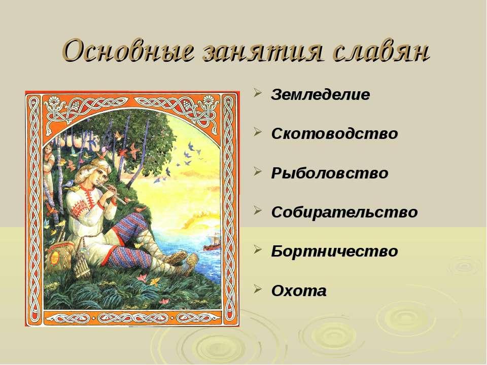 Основные занятия славян Земледелие Скотоводство Рыболовство Собирательство Бо...