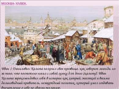 Иван 1 Данилович Калита получил свое прозвище, как говорит легенда, из-за тог...