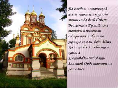 По словам летописцев после этого наступила тишина во всей Северо-Восточной Ру...
