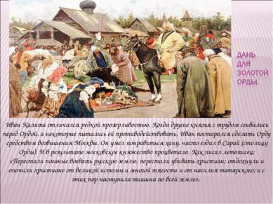 Иван Калита отличался редкой прозорливостью. Когда другие князья с трудом сги...