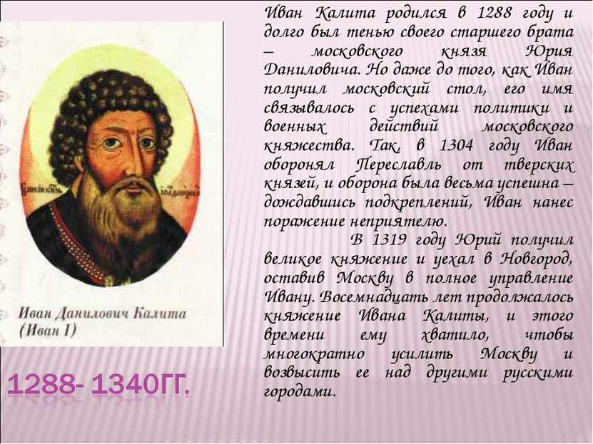 Иван Калита родился в 1288 году и долго был тенью своего старшего брата – мос...