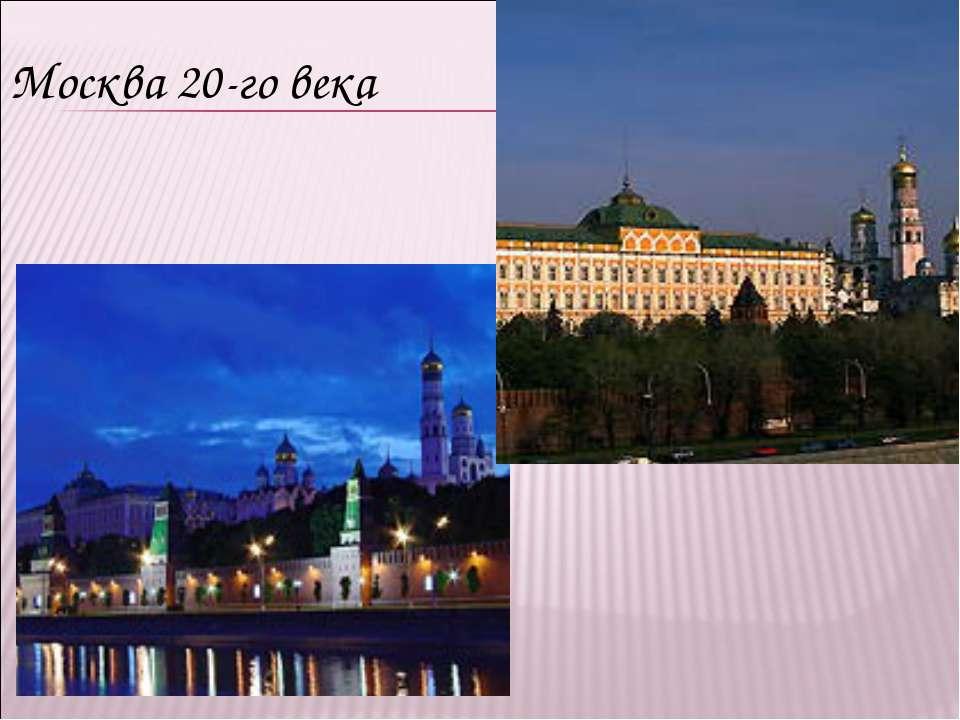 Москва 20-го века