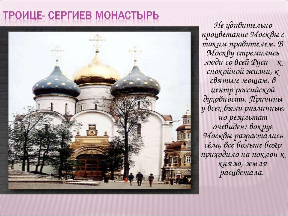 Не удивительно процветание Москвы с таким правителем. В Москву стремились люд...