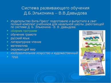 Система развивающего обучения Д.Б.Эльконина – В.В.Давыдова Издательство Вита-...